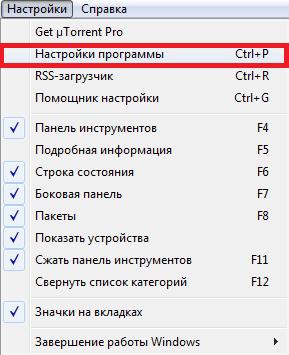 Nastroika-uTorrent