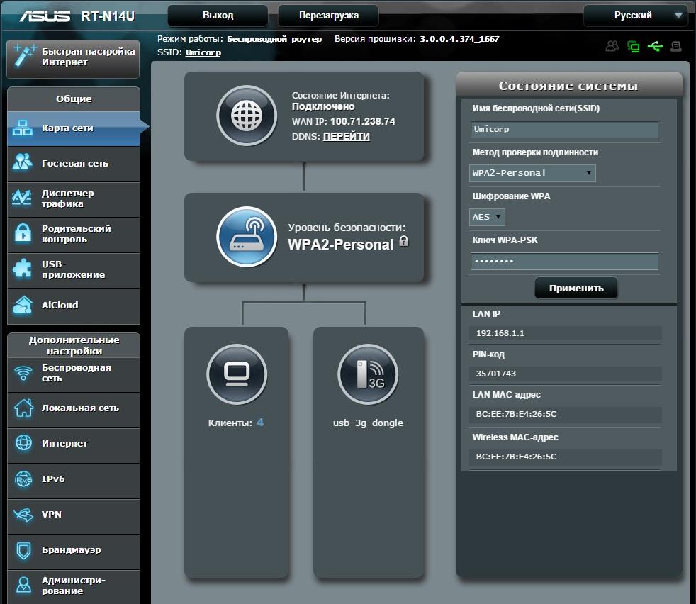 interface-asus-rt-n14u