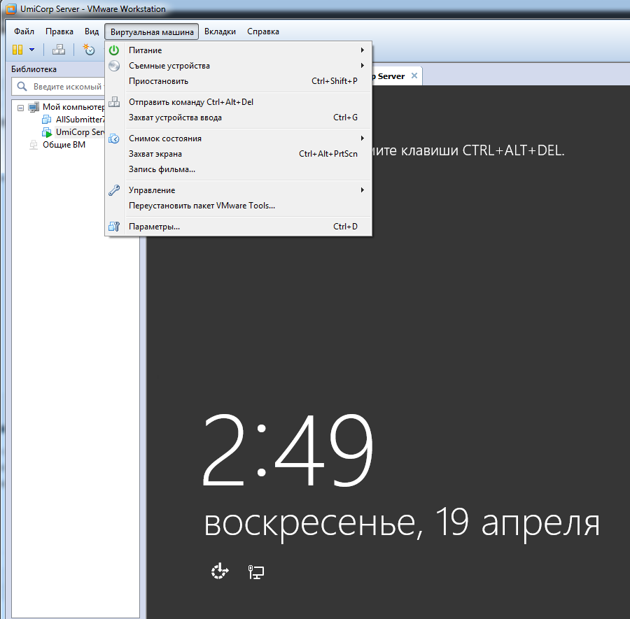 ustanovka-windows-server-2012-3