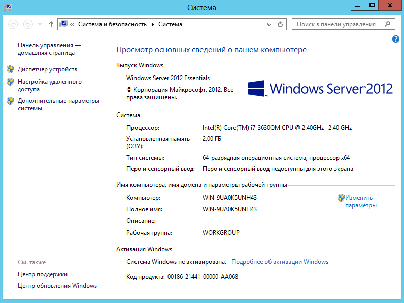 ustanovka-windows-server-2012-4