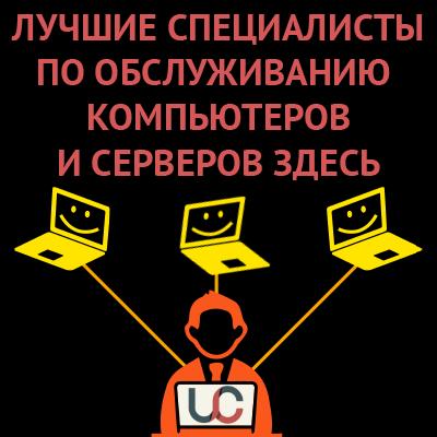 Где найти специалистов по обслуживанию компьютеров и серверов организации?